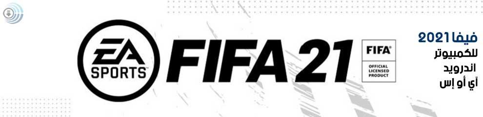 تحميل فيفا 2021 للكمبيوتر FIFA 21 PC Demo