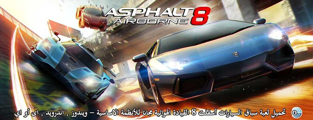اسفلت 8 القيادة الهوائية Asphalt 8 لعبة سباق سيارات للأنظمة الأساسية