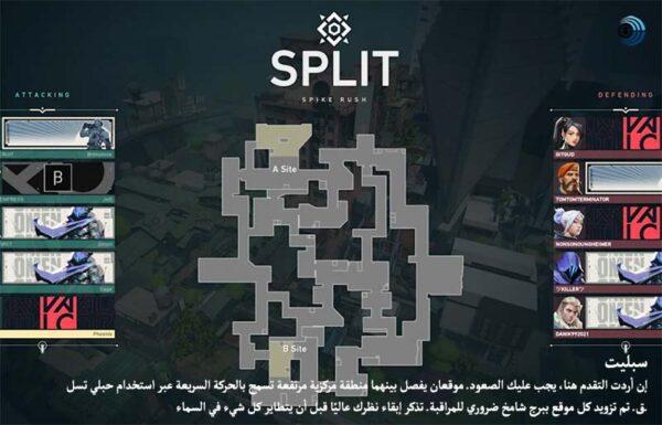 خريطة سبليت - SPLIT MAP