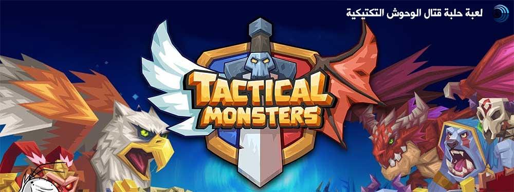 حلبة قتال الوحوش التكتيكية Tactical Monsters ساحة قتال اون لاين تنزيل مباشر