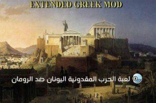 لعبة حرب اليونان ضد الرومان