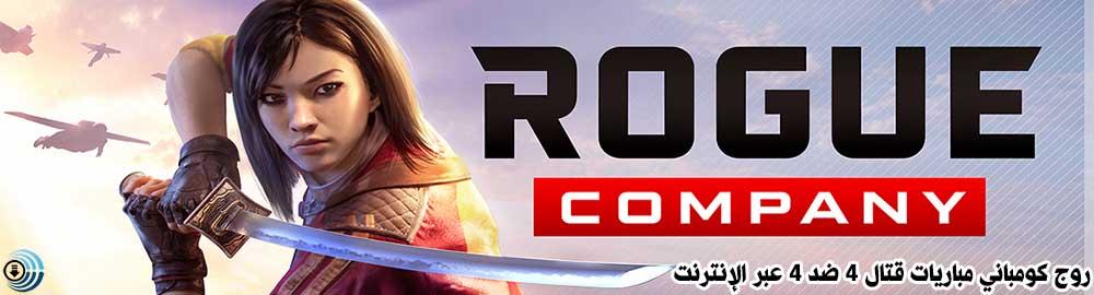 تنزيل لعبة روج كومباني Rogue Company PC للكمبيوتر