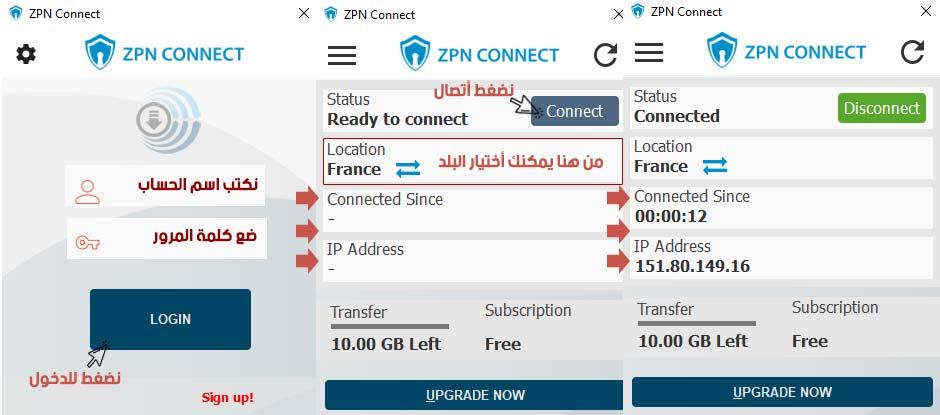 تحميل برنامج VPN ZPN Connect  للكمبيوتر و الجوال