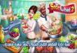 لعبة إدارة المطعم الطباخ النجم 2