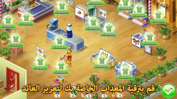لعبة إدارة السوبر ماركت Supermarket Mania رحلة