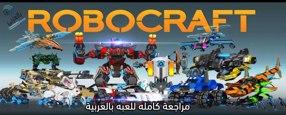 لعبة روبو كرافت Robocraft أون لاين ~ بناء مركبات قتال روبوتية مجنونة قابلة للتخصيص ، مراجعة كامله للعبه بالعربية