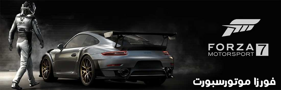 تنزيل لعبة فورزا موتورسبورت Forza Motorsport 7 محاكاة قيادة سيارات السباق الحقيقية
